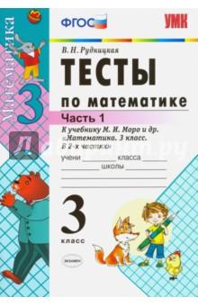 Математика. 3 класс. Тесты к учебнику М. И. Моро и др. Часть 1. ФГОС