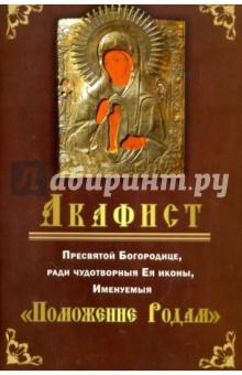 Акафист Пресвятой Богородице Поможение родам