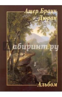 Ашер Браун ДюранЗарубежные художники<br>В альбоме представлены 22 работы знаменитого американского художника XIХ века, видного представителя «Школы реки Гудзон», Ашера Брауна Дюрана.<br>