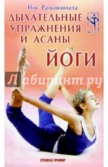 Дыхательные упражнения и асаны йоги