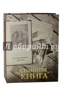 Семейная книга (серая)Другое<br>«Семейная книга»  —  семейный исторический документ. Заполняя ее листы, вы сохраните историю своего рода.<br>