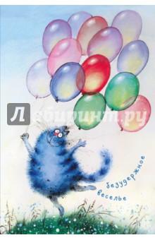 Блокнот Безудержное веселье, А6+Блокноты малые Линейка<br>Трогательные и шкодливые, романтичные синие коты Рины Зенюк известны уже во многих странах мира. Красочные блокноты станут отличным подарком для всех неравнодушных к семейству кошачьих.<br>