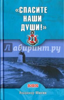 Спасите наши души! неизвестные страницы истории советского ВМФИстория войн<br>Немало драм и трагедий, постигших отечественный советский Военно-морской флот, несправедливо забыто. Среди них - гибель минного заградителя Ворошиловск в 1950 году при выгрузке мин у острова Русский, подводной лодки М-200, столкнувшейся в 1956 году с эскадренным миноносцем Статный, загадочное исчезновение подводной лодки С-117 и всего экипажа во время учений в 1956 году, драматический поход 69?й бригады подводных лодок Северного флота на Кубу в 1962 году, таинственная гибель атомной подводной лодки К-8 во время учений Океан-70 около Азорских островов в 1970 году…<br>Об этом и многом другом рассказывается в книге писателя и журналиста капитана 1?го ранга Владимира Шигина.<br>