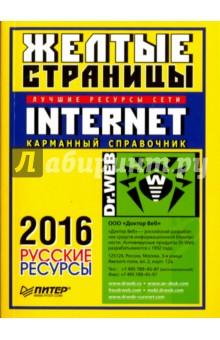 Желтые страницы Internet 2016. Русские ресурсы. Карманный справочник