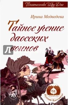 Тайное учение даосских воиновЭзотерические знания<br>Ирина Медведева - автор, не нуждающийся в том, чтобы его представляли читателю. Ее книги о тайном учении даосского клана Шоу-Дао давно снискали ей заслуженное признание, как в России, так и в странах Западной Европы. Тайное учение даосских воинов, Обучение у воды, Обучение женщиной и Обучение травами - далеко не полный перечень книг, выдержавших множество переизданий.Тайное учение даосских воинов - это яркий и увлекательный рассказ об ученичестве Александра Медведева, которого на Западе называют русским Кастанедой. Александр Медведев стал первым европейцем, посвященным в тайные знания клана Шоу-Дао - Спокойных или Бессмертных. Учение Шоу-Дао - это искусство жизни, доведенное до совершенства. В нем можно найти ответы как на главные вопросы философии - о смысле жизни или цели бытия, так и способы решения конкретных жизненных проблем, рано или поздно встающих перед каждым человеком.<br>2-е издание.<br>