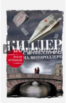 Киллер с пропеллером на мотороллереКриминальный отечественный детектив<br>Ленинград, середина 80-х. Саша Романова, так тщательно скрывавшая свой талант, изо всех сил пытается убедить себя, что жизнь не должна походить на остросюжетный триллер.<br>Увы, судьба навязывает ей иное развитие событий - тем более что о необъяснимой способности Саши фатально влиять на чужие жизни становится известно тем, с кем ей вовсе не хотелось бы иметь дела…<br>
