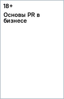 Основы PR в бизнесеРеклама. PR<br>Книга Основы PR в бизнесе - исчерпывающее руководство по вопросам связей с общественностью в бизнесе. Здесь просто, доступно и на современном уровне знаний излагается ключевая информация об основных аспектах PR - таких, как анализ информационного поля, связь PR со средствами массовой информации, организационные типы PR-структур, технология и инструменты связей с общественностью, корпоративная социальная ответственность и управление репутацией.<br>Помимо этого книга рассказывает об основных трендах развития PR в России и за рубежом, а также углубленно рассматривает такие практические проблемы, как связи с общественностью в брендинге, внутрикорпоративный PR, антикризисный PR, связи с инвесторами, лоббирование и связи с государственными структурами, оценка эффективности PR-деятельности, цифровой PR. <br>Полученные знания и собственный опыт вы сможете проверить на реальных кейсах, корректируя полученные результаты по списку контрольных вопросов в конце каждой главы.<br>