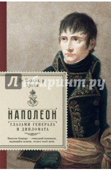 Наполеон глазами генерала и дипломатаВоенные деятели<br>Наполеон Бонапарт - гениальный полководец, выдающийся политик, человек своей эпохи.<br>Каким был его путь?<br>Как проявился его талант полководца в ходе войны 1812 года?<br>Какие существенные ошибки привели Наполеона к поражению в войне?<br>Французский генерал и дипломат Арман де Коленкур сопровождал Наполеона в течение всей военной кампании. В его мемуарах день за днем описывается продвижение армии, победы и поражения, сомнения и тревоги Наполеона, сражение при Бородине, взятие Москвы и бегство Наполеона в Париж. Интересные факты и наблюдения, занесенные в записную книжку дипломата, предстанут перед читателями этой книги.<br>Издание предназначено для широкого круга читателей.<br>