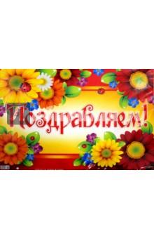 """Гирлянда с плакатом А3 """"Поздравляем!"""" (ГР-9504) Сфера"""