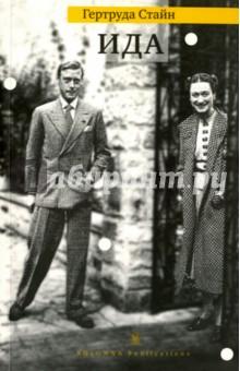 ИдаКлассическая зарубежная проза<br>10 декабря 1936 года Эдуард VIII подписал отречение от престола ради того, чтобы жениться на Уоллис Симпсон. Известие об этом стало мировой сенсацией. История британского короля и его возлюбленной привлекла внимание Гертруды Стайн. Она решила написать роман Ида, героиней которого стала бы Уоллис Симпсон. Но постепенно замысел книги менялся. Ида все меньше походила на герцогиню Виндзорскую. Она путешествовала по Америке, перебираясь из одного штата в другой, заводила собак, встречала разнообразных мужчин, порой выходила замуж и наконец обрела Эндрю, своего короля. <br>В 1941 году, когда роман был опубликован, журнал Time советовал читать его как поэму или слушать как музыку - несколько раз. Один экземпляр книги Стайн отправила Уоллис Симпсон, так и не ставшей ее героиней.<br>