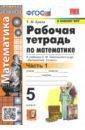 Алгебра. 5 класс. Рабочая тетрадь к учебнику С.М. Никольского и др. Часть 1. ФГОС