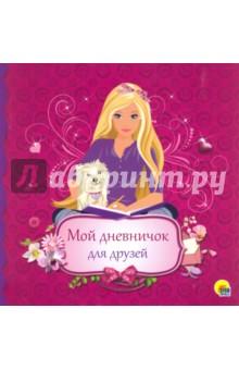 Мой дневничок для друзейТематические альбомы и ежедневники<br>Альбом для фото и записей Мой дневничок для друзей.<br>