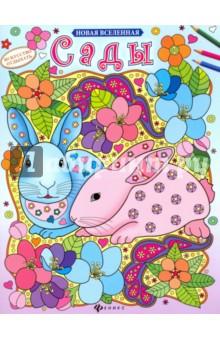 Сады. РаскраскаКниги для творчества<br>В серии Новая вселенная вы встретите множество замечательных релакс-раскрасок. Почувствуйте себя настоящим художником и наполните картины гармонией красок!<br>Для детей младшего школьного возраста.<br>2-е издание.<br>