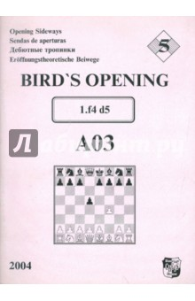 BIRD S OPENING A03 Дебютные Тропинки №5