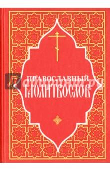 Православный молитвословБогослужебная литература<br>Православный молитвослов.<br>Рекомендован к публикации Издательским Советом Русской Православной Церкви.<br>