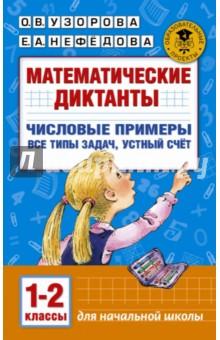 Математические диктанты. 1-2 классы. Числовые примеры. Все типы задач. Устный счетМатематика. 1 класс<br>Материал пособия поможет сформировать навыки устного счёта по базовым темам программы по математике для 1-2 классов. Каждый диктант представлен в двух вариантах и состоит из пятнадцати заданий - это не только простые примеры на сложение и вычитание, но и задачи. Работа над ошибками, размещённая после диктанта, может быть использована непосредственно по назначению или как дополнительный материал для урока.<br>Пособие можно использовать на уроках математики для объяснения и закрепления изученного материала, для контроля знаний, в качестве заданий для отдельных учеников, а также для занятий дома.<br>