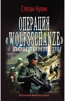 Операция Wolfsschanze что нужно сделать в ассасин 4 чтобы водолазный колокол