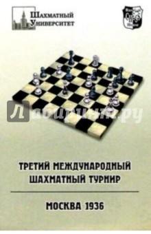 Третий международный шахматный турнир. Москва 1936