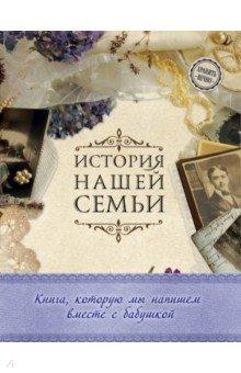 История нашей семьи. Книга, которую мы напишем вместе с бабушкой Эксмо