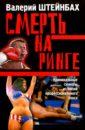 Штейнбах Валерий Львович Смерть на ринге. Криминальные сюжеты из жизни профессионального бокса
