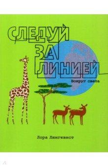 Следуй за линией вокруг светаЗнакомство с миром вокруг нас<br>О книге<br>Увлекательная книжка-картинка, все иллюстрации в которой нарисованы одной безотрывной линией. Следуй за линией в путешествии к верблюдам в пустыне Сахара и синим китам в Гренландии, к жирафам в кенийской саванне и кенгуру из австралийской глубинки.<br><br>Новая книга в серии Следуй за линией познакомит ребенка с основными климатическими зонами и их удивительными обитателями. Множество познавательных фактов о животных и растениях расширят кругозор ребенка. Например, он узнает, что:<br><br>у индийского слона уши меньше, чем у африканского саванного;<br><br>зеленая морская черепаха живет больше 80 лет;<br><br>пальмы появились около 80 миллионов лет назад;<br><br>остров Шри-Ланка в океане по форме напоминает каплю.<br><br>Фишки книги<br>Непрерывная линия привлекает внимание, направляет восприятие и помогает заметить все детали картинки.<br><br>Это книга для рассматривания, совместного чтения, развития восприятия, внимания, мелкой моторики и зрительно-моторной координации.<br><br>Для кого эта книга<br>Для детей от 3 лет.<br><br>Об авторе<br>Лора Люнгквист родилась и выросла в Гетеборге, Швеция. Когда Лора была подростком, ее семья переехала в Стокгольм, где она поступила в известный RMI-Berghs Communications Institute. После выпуска Лора работала иллюстратором-фрилансером, сотрудничая с дизайн-бюро, рекламными агентствами и журналами.<br><br>Построив успешную карьеру иллюстратора и преподавателя в Стокгольме, в 1993 году Лора переехала в Нью-Йорк. Она быстро нашла работу, начав сотрудничать с фешенебельными магазинами (например, торговым центром Bergdorf Goodman), дизайн-бюро и журналами (такими как New Yorker и Harpers Bazaar).<br><br>В 2001 году вышла первая книга Лоры Люнгквист для детей. За ней последовали другие книги, большинство из которых изданы в разных странах, включая Китай, Японию, Францию и Бразилию. Яркий, современный стиль Лоры принес ей международное признание и множество наград.<br>