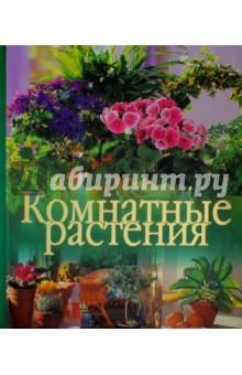 Комнатные растенияКомнатные растения<br>Эта книга - идеальное практическое пособие для начинающих цветоводов. <br>В ней подробно изложена вся информация, которую необходимо знать для успешного разведения комнатных растений: от выбора цветов и ухода за ними до правильного размещения в помещениях.<br>