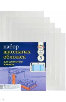 Обложки универсальные для школьного журнала 305*465 мм, 5 штук (С0534-01) АппликА
