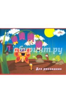 "Тетрадь для исования, 12 листов ""Бабочки"" (С3603-03) Креатив-Лэнд"