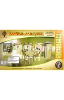 Сборная деревянная модель Мебель для кухни (4/30) (80037)Сборные 3D модели из дерева неокрашенные мини<br>Для того, чтобы ребенок вырос разносторонне развитым, ему необходимо постоянно получать новые знания. Общеизвестно, что дети лучше всего обучаются во время игры. Игрушки компании ВГА предоставляют ребенку эту возможность. Они развивают усидчивость, пространственное и абстрактное мышление.<br>Выполнены из экологически чистой древесины.<br>Количество деталей: 77.<br>Размеры:<br>Холодильник: 5,2х5,7х11 см.<br>Стол: 7,5х7,5х4,7 см.<br>Стул: 5,8х3,1х3 см.<br>Стиральная машина: 5,1х5,8х4,2 см.<br>Мойка, шкаф: 7,4х3,3х5 см.<br>Духовка: 5,1х5,8х4,2 см.<br>Для детей от 5-ти лет и старше.<br>Не рекомендуется детям до 3-х лет. Содержит мелкие детали.<br>Производство: Китай<br>