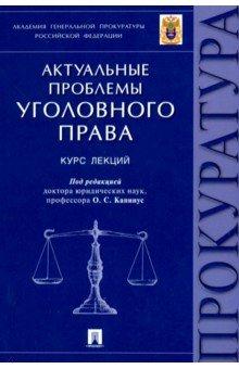 Актуальные проблемы уголовного права. Курс лекций