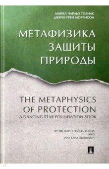 Метафизика защиты природыЭкология<br>Эта книга является ярким образцом научно-популярной литературы, написанной увлеченно и с большим знанием дела. Она содержит массу полезной информации, поучительных примеров, обоснованных выводов и содержательных заключений, а потому, несомненно, с интересом будет воспринята всеми, кому небезразличны мир живой природы, судьба нашей планеты и наше собственное будущее.<br>