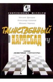 Дроздов Михаил, Каленов Александр, Черныш Михаил Таинственный Карлсбад