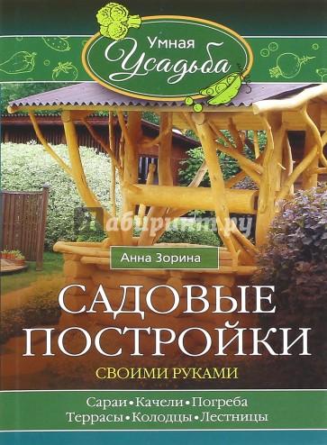 Декоративный сад своими руками анна зорина 13