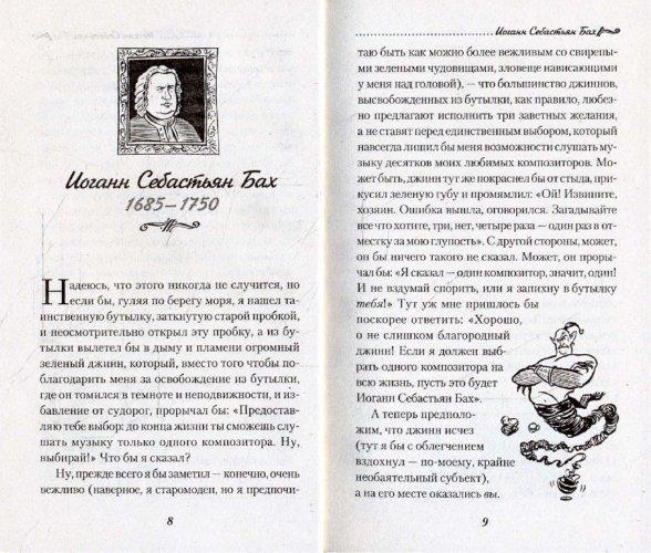 Иллюстрация 1 из 5 для Всякие диковины про Баха и Бетховена: Рассказы о композиторах - Стивен Иссерлис   Лабиринт - книги. Источник: Лабиринт