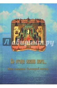 Во отоце океана моря. Книга паломника Соловецкой обители