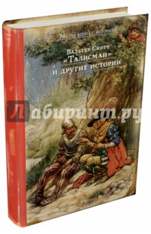 """""""Талисман"""" и другие истории"""