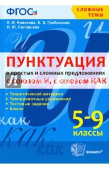 СТ Пунктуация в простых и сложных предл. 5-9кл., Новикова Лариса Ивановна
