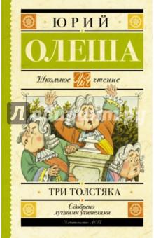 Три толстякаСказки отечественных писателей<br>Три толстяка - самая известная сказочная повесть, написанная Юрием Карловичем Олешей в 1924 году. В ней нет чудес, которые бы не случались в жизни, нет сверхъестественных существ и волшебных предметов. Зато есть отважный канатоходец Тибул, бесстрашная девочка Суок, добрый доктор Гаспар и гордый оружейник Просперо. Вместе они способны на настоящие чудеса. Для младшего школьного возраста.<br>