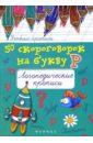 50 скороговорок на букву Р. Логопедические прописи