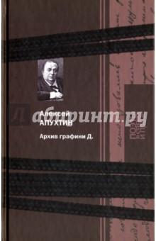 Архив графини Д.