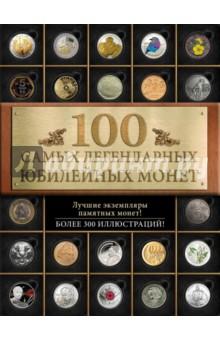 100 самых легендарных юбилейных монетМонеты. Банкноты<br>Монеты - ценный исторический источник. По изображениям на них мы можем судить о форме государственной власти, о степени развития промышленности и техники в стране, выпустившей монету, о династических проблемах и особенностях геральдики. Но помимо обычных, или тиражных, монет существуют также юбилейные - их выпуск приурочен к каким-либо значимым датам. Именно таким монетам и посвящается настоящее издание, охватывающее период от окончания Второй мировой войны до наших дней. Многочисленные иллюстрации, увлекательное изложение, любопытные факты из истории нумизматики и мировой истории - благодаря всему этому книга будет полезна не только собирателям, но и всем интересующимся тайнами прошлого!<br>
