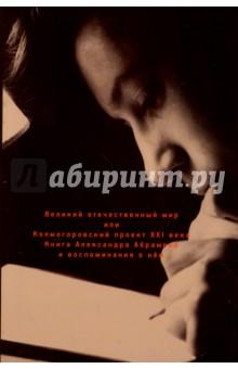 Великий отечественный мир ,или Колмогоровский проект ХХI в. Книга Александра Абрамова и воспоминания
