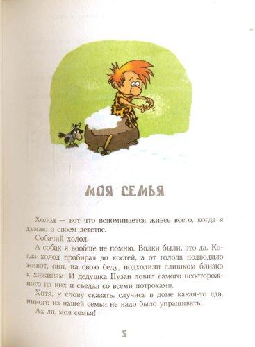 Иллюстрация 1 из 39 для Неандертальский мальчик в школе и дома - Лучано Мальмузи | Лабиринт - книги. Источник: Лабиринт