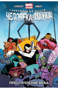 Совершенные враги Человека-Паука. Том 2. Преступление векаКомиксы<br>Представляем вашему вниманию комикс Совершенные враги Человека-Паука. Преступление<br>