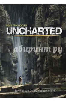 Мир трилогии UnchartedАртбуки. Игровые миры<br>Прекрасный артбук по культовой серии игр Uncharted - отличный подарок для всех поклонников этих игр. История создания полюбившегося многим мира с комментариями самих разработчиков серии и вступлением от арт-директора студии Naughty Dog.<br>