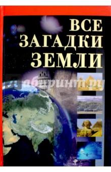 Все загадки ЗемлиГеография и науки о Земле<br>Вы держите в руках книгу-сенсацию. Ее страницы раскроют вам тайны, с которыми сталкивались в прошлом и продолжают сталкиваться в наше время люди во всех уголках планеты. С ее помощью вы совершите увлекательное путешествие во времена легендарной Атлантиды и даже заглянете в будущее. Узнаете, кто является строителем великих пирамид и Большого Сфинкса в Египте и что они собой символизируют? Кто нарисовал огромную картину на поверхности пустыни Наска в Южной Америке, какие знания в ней заложены? Несут ли информацию многочисленные рисунки-пиктограммы, которые появляются на нескошенных полях многих стран? Что символизирует собой распятие Иисуса Христа на Голгофе? Как внеземные цивилизации связаны с Землей?<br>