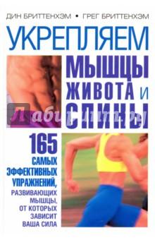 Укрепляем мышцы живота и спины. 165 самых эффективных упражнений, развивающих мышцыФитнес<br>Укрепляйте свой центр силы! <br>Эта книга показывает, как развивать самый важный источник энергии и опоры тела - его центральные мышечные группы. Мышцы живота и спины формируют основу хорошей физической формы и способствуют росту спортивных результатов. <br>Содержащая 165 упражнений и рекомендации по их выполнению, эта книга послужит для вас тренировочным руководством по формированию крепких мышц живота и сильных мышц спины, что, в свою очередь, поможет вам избежать возможных проблем с поясницей.<br>