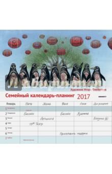 Семейный календарь-планинг на 2017 год с иллюстрациями Игоря Олейникова