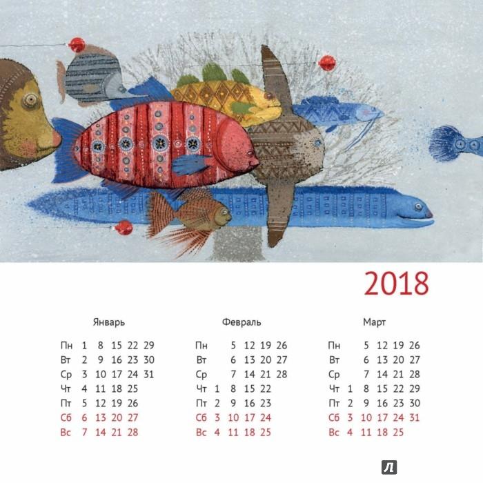 Красивые календарь 2016 скачать