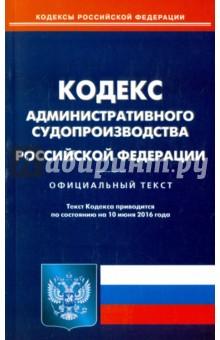 Кодекс административного судопроизводства Российской Федерации по состоянию на 10.06.16 г